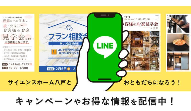 サイエンスホーム八戸|「LINE公式アカウント」友だち募集中!