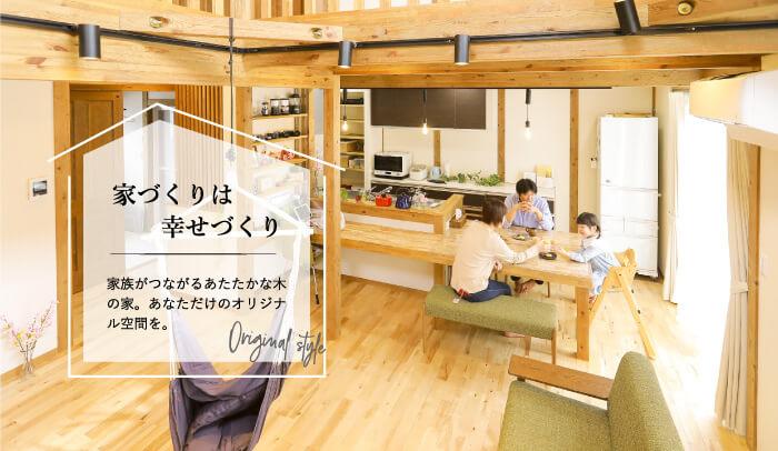 サイエンスホーム八戸|家づくりは幸せづくり 〜家族がつながるあたたかな木の家。あなただけのオリジナル空間を〜