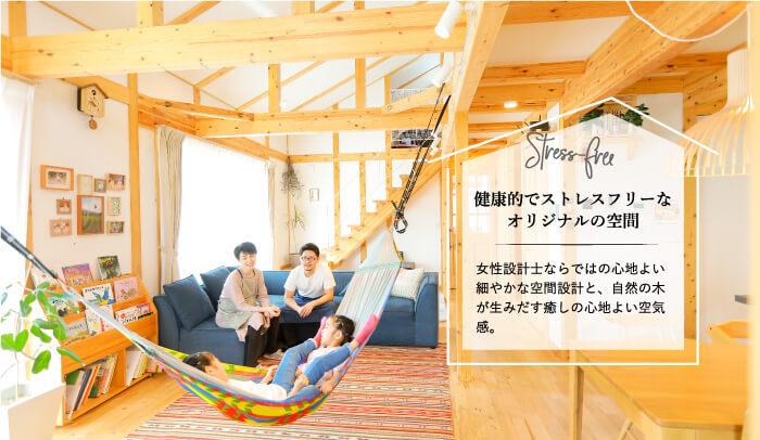 サイエンスホーム八戸|健康的でストレスフリーなオリジナルの空間 〜女性設計士ならではの心地よい細やかな空間設計と、自然の木が生みだす癒しの心地よい空気感〜