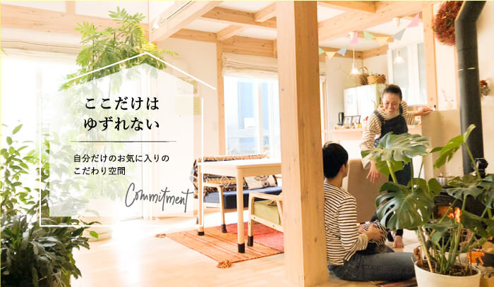 サイエンスホーム八戸|家事しやすい、明るくて気持ちいい、空気の流れや木の香りが心地いい、趣味空間を大切にしたい、リモートワークを快適に、あなたに「必要な場所」を