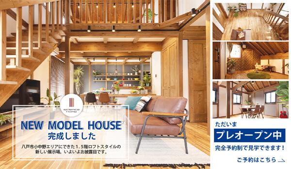 サイエンスホーム八戸|NEW MODEL HOUSE完成しました。