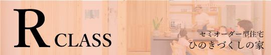 サイエンスホーム八戸|セミオーダー型住宅「R CLASS」