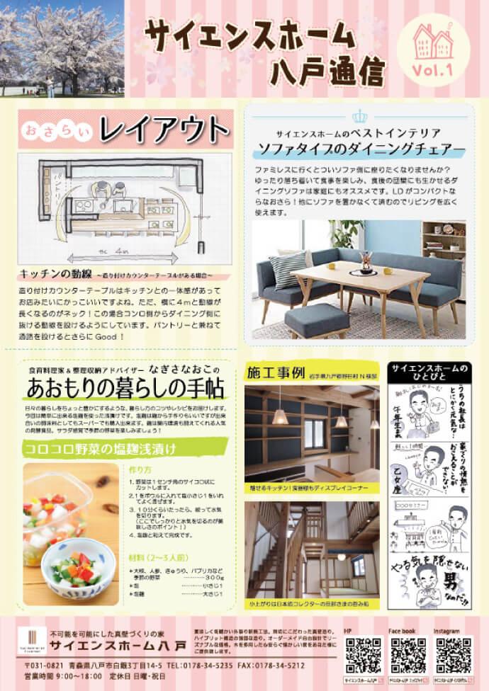 サイエンスホーム八戸通信(Vol1)
