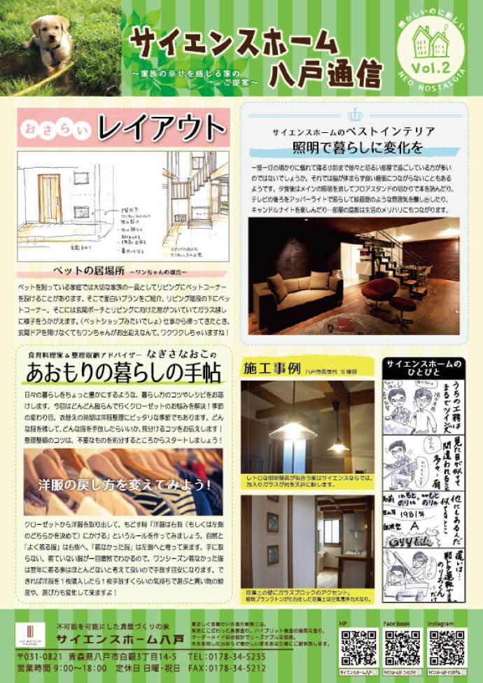 サイエンスホーム八戸通信(Vol2)