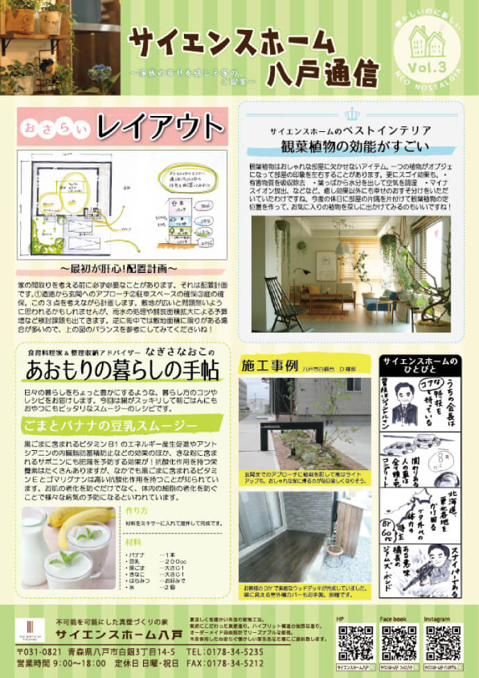 サイエンスホーム八戸通信(Vol3)