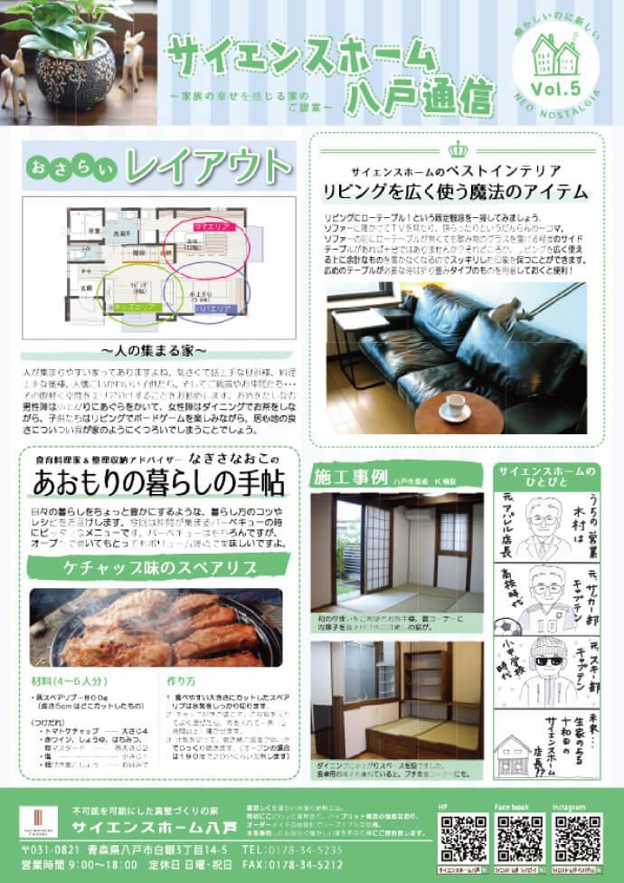 サイエンスホーム八戸通信(Vol5)