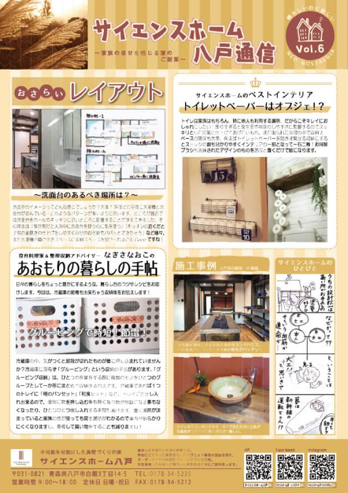 サイエンスホーム八戸通信(Vol6)