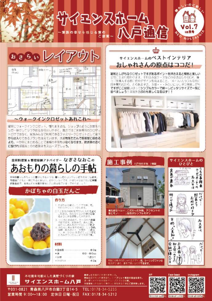 サイエンスホーム八戸通信(Vol7)