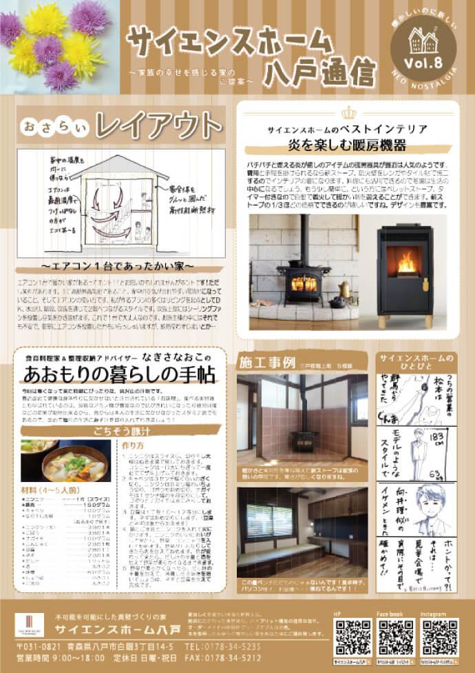 サイエンスホーム八戸通信(Vol8)