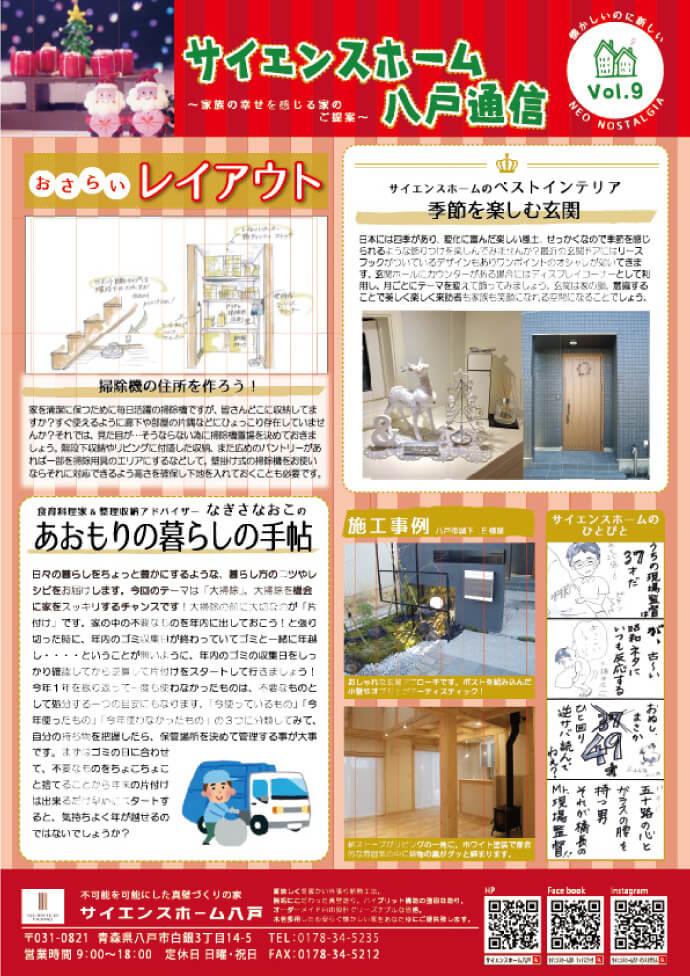 サイエンスホーム八戸通信(Vol9)