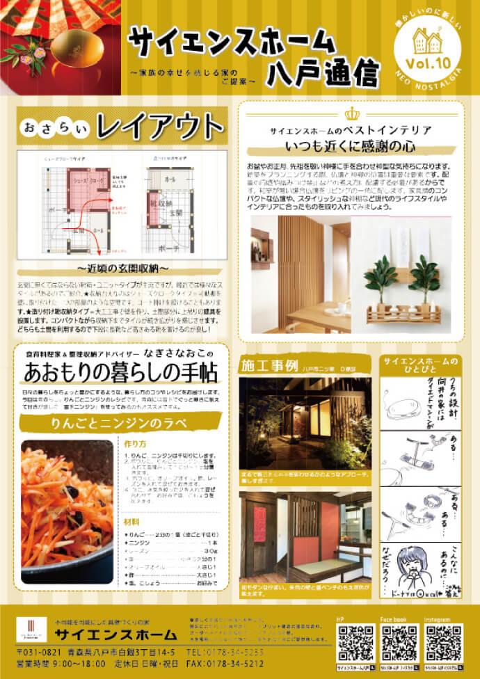 サイエンスホーム八戸通信(Vol10)