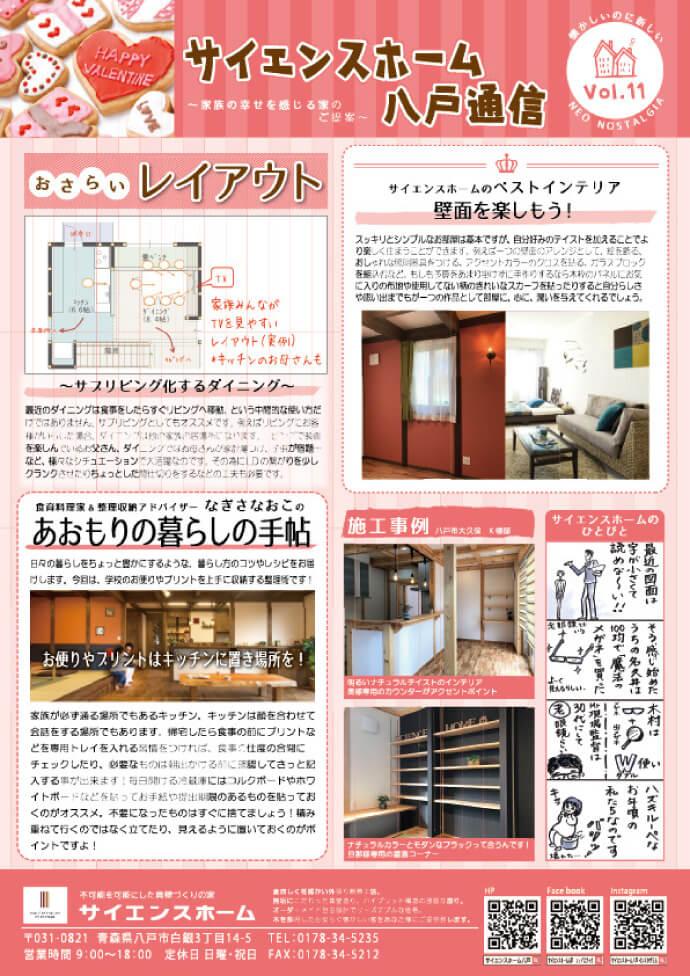 サイエンスホーム八戸通信(Vol11)