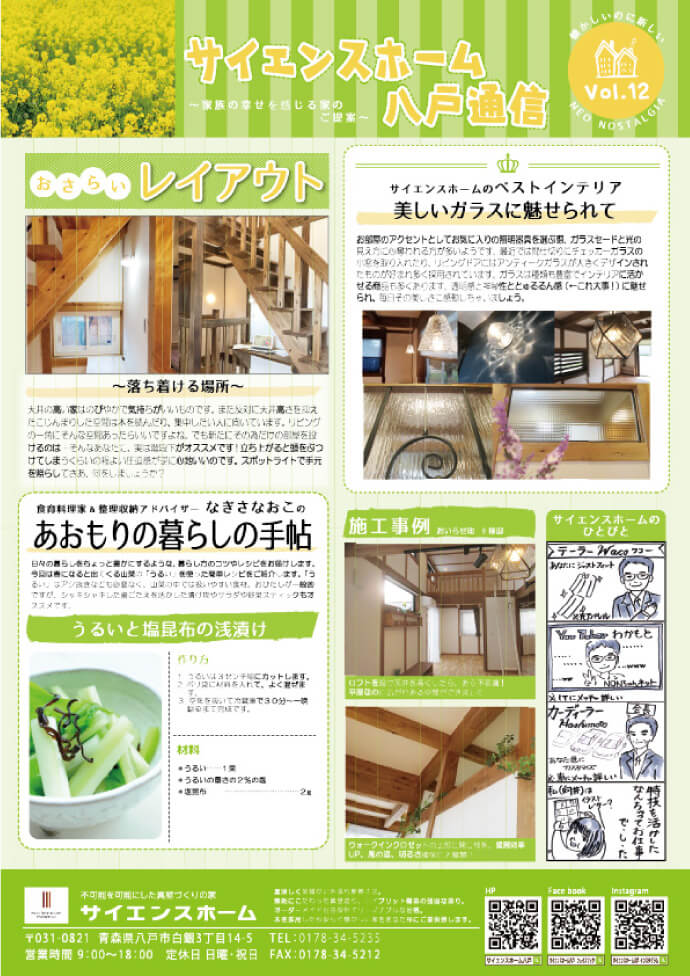 サイエンスホーム八戸通信(Vol12)